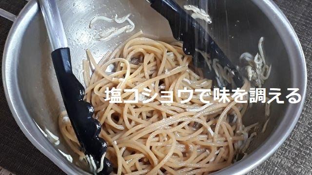 【しらすのパスタ レシピ】薬味たっぷり釜揚げしらすのスパゲッティの作り方(オリジナル写真)