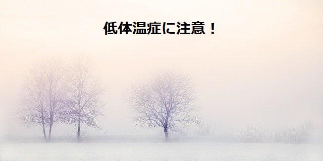 低体温症のイメージ