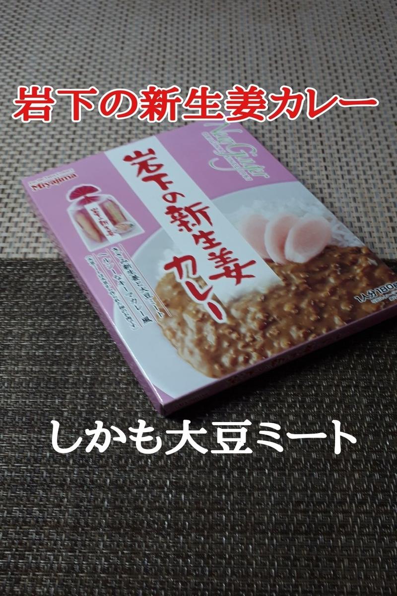 Miyajima「岩下の新生姜カレー」(オリジナル写真)