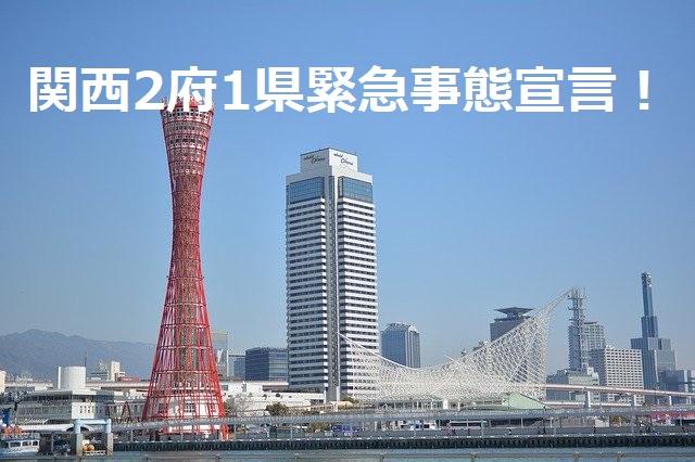 神戸のイメージ