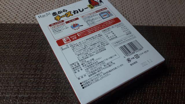 本家 赤からチーズカレーのパッケージ(オリジナル写真)