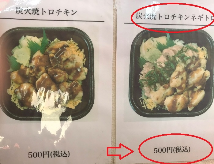 丼丸店内のポスター(オリジナル写真)