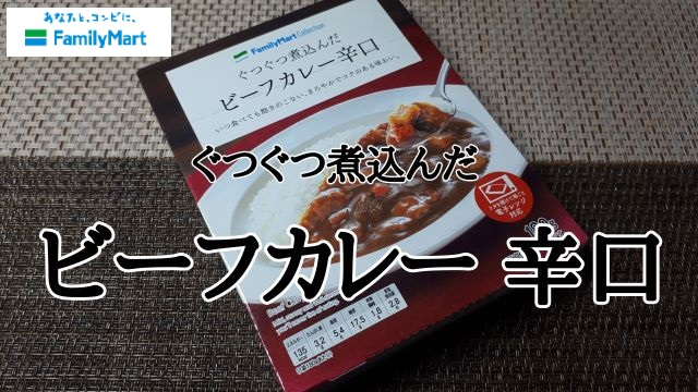 ファミリーマート「ぐつぐつ煮込んだビーフカレー 辛口」(