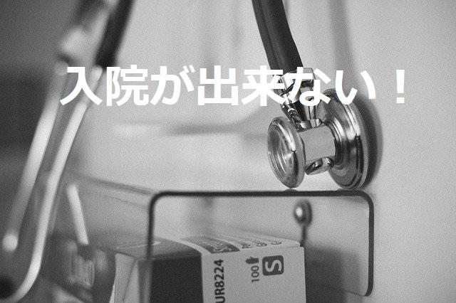 入院が出来ないイメージ