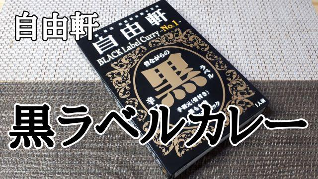 自由軒「黒ラベルカレー 辛口」のパッケージ
