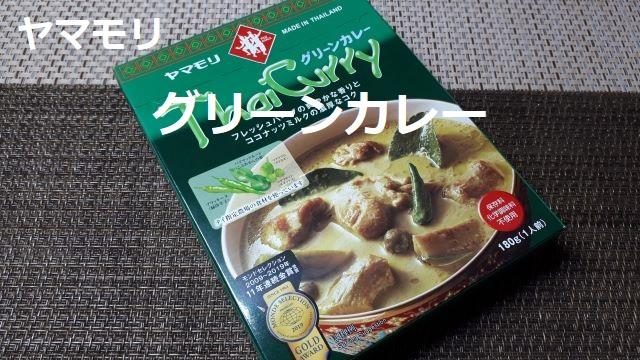 ヤマモリ「グリーンカレー」のパッケージ(オリジナル写真)