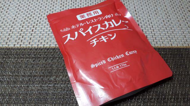 業務スーパー「スパイスカレー チキン」の外見(オリジナル写真)
