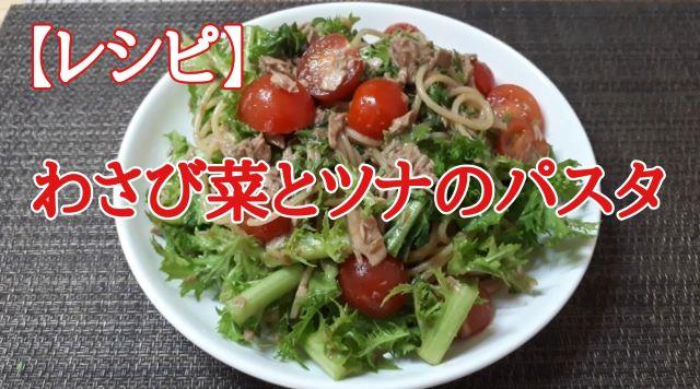 【レシピ パスタ】わさび菜とツナのスパゲッティの出来上がり図(オリジナル写真)
