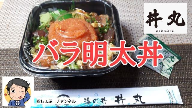 丼丸「バラ明太丼」の外見(オリジナル写真)