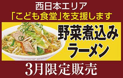 【餃子の王将】2021年3月限定「野菜煮込みラーメン」のイメージ
