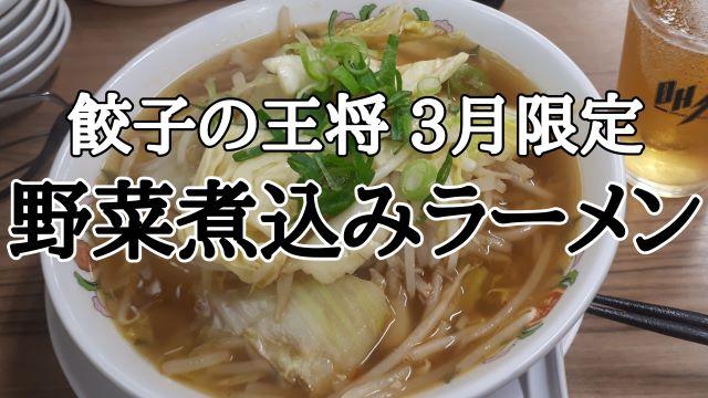 【餃子の王将】2021年3月限定「野菜煮込みラーメン」の外見(オリジナル写真)