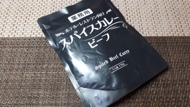 業務スーパー「スパイスカレー ビーフ」の外見(オリジナル写真)