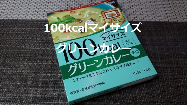 100kcalマイサイズ 「グリーンカレー」の外見(オリジナル写真)