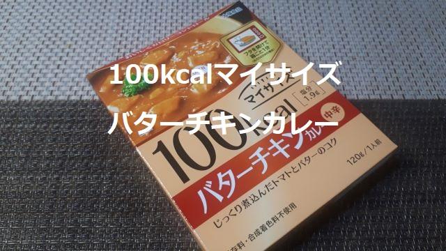 100kcalマイサイズ 「バターチキンカレー」