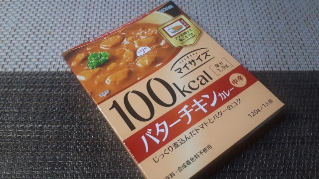 100kcalマイサイズ 「バターチキンカレー」の外見(オリジナル写真)