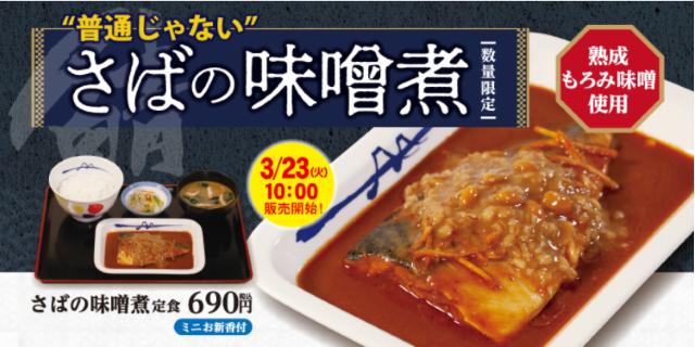 松屋「さばの味噌煮定食」のイメージ