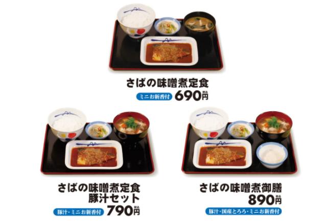 松屋「サバの味噌煮定食」のイメージ