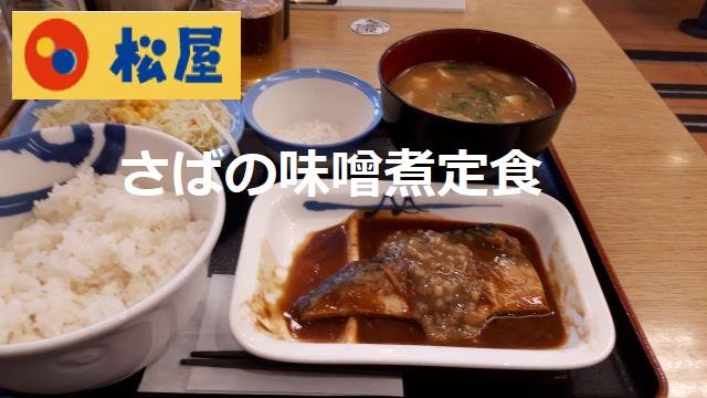 松屋「さばの味噌煮定食」の外見(オリジナル写真)