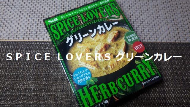 SPICE LOVERS グリーンカレー HOTの外見(オリジナル写真)