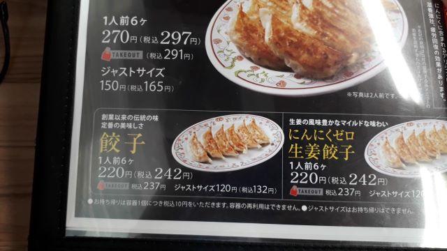 餃子の王将のメニュー(オリジナル写真)
