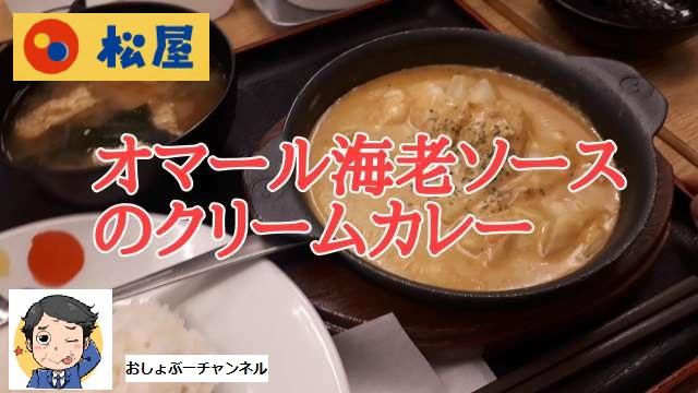 松屋「オマール海老ソースのクリームカレー」の外見(オリジナル写真)