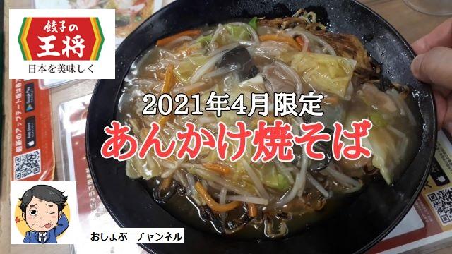 【餃子の王将】2021年4月限定「あんかけ焼そば」