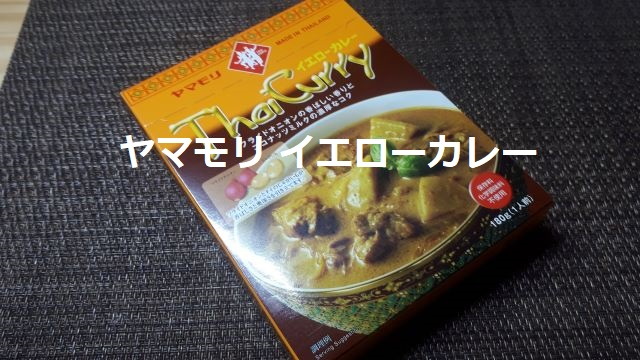 ヤマモリ「イエローカレー」の外見(オリジナル写真)