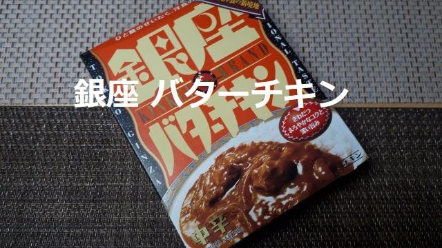 明治「銀座 バターチキン」の外見(オリジナル写真)