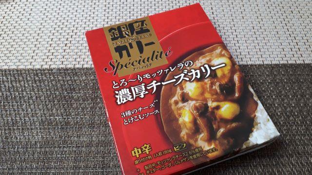 銀座カリー スペシャリテ「濃厚チーズカリー」の外見(オリジナル写真)