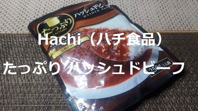 【業務スーパー】Hachi(ハチ食品)「たっぷり ハッシュドビーフ」(オリジナル写真)