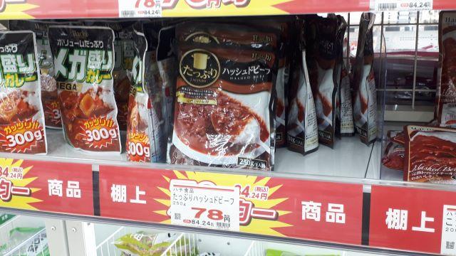 業務スーパーの売り場(オリジナル写真)