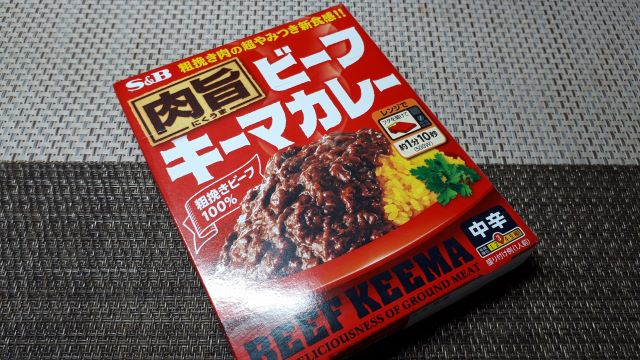 S&B「肉旨 ビーフキーマカレー」の外見(オリジナル写真)