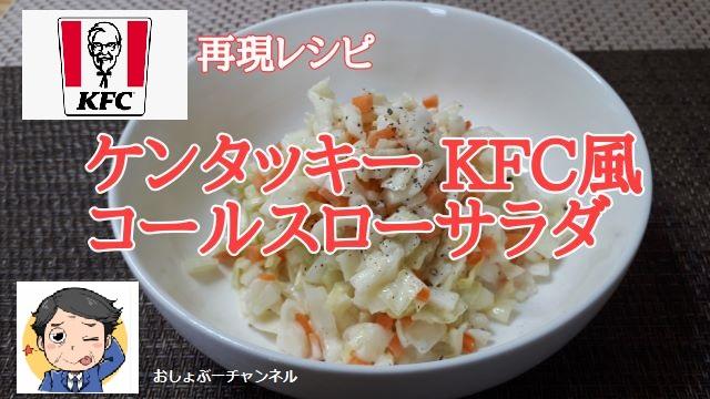 【コールスローサラダ】ケンタッキー(KFC)風再現レシピ