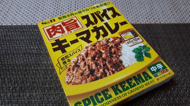 S&B「肉旨 スパイスキーマカレー」の外見(オリジナル写真)