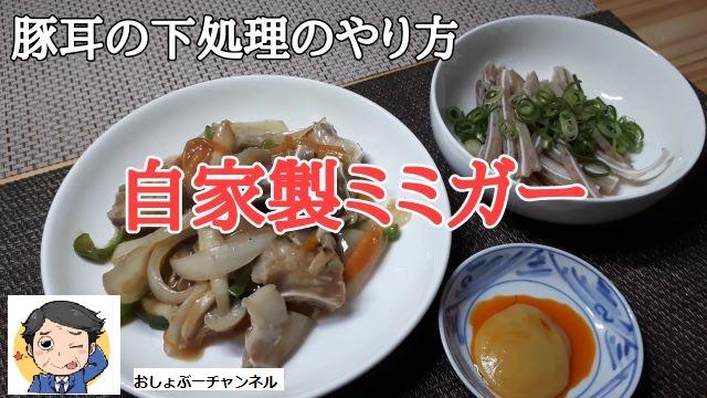 豚の耳の下処理・レシピ例(オリジナル写真)