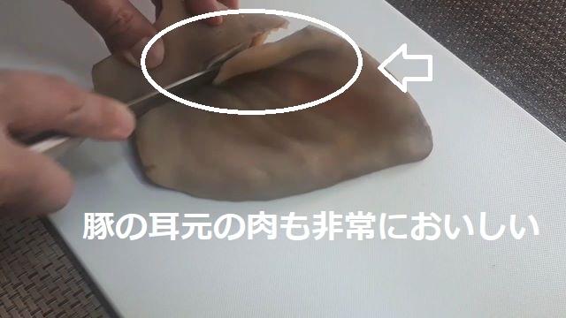 【豚の耳 レシピ】下処理の仕方・簡単でおいしいタレ・自家製ミミガーの作り方(オリジナル写真)