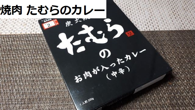 炭火焼肉 たむらのお肉の入ったカレー(中辛)の外見(オリジナル写真)