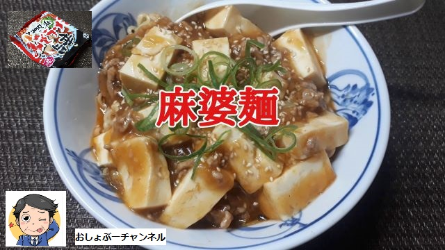 サッポロ一番みそラーメン「 旨辛」で麻婆麺(オリジナル写真)