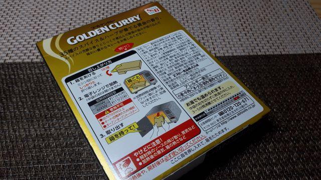 S&B ゴールデンカレー(辛口)の外見(オリジナル写真)