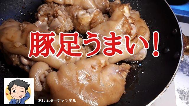 【豚足 レシピ】おいしい食べ方(オリジナル写真)