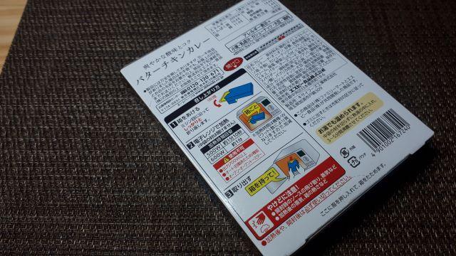 ファミリーマート「バターチキン カレー」(オリジナル写真)