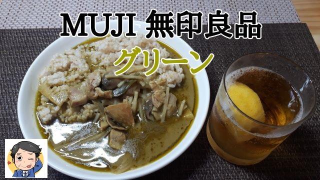 MUJI 無印良品「グリーン カレー」(オリジナル写真)