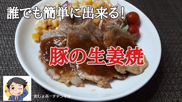 【しょうが焼きの作り方】慣れていない人でも簡単に出来る、焼肉のたれ+生姜のレシピ!
