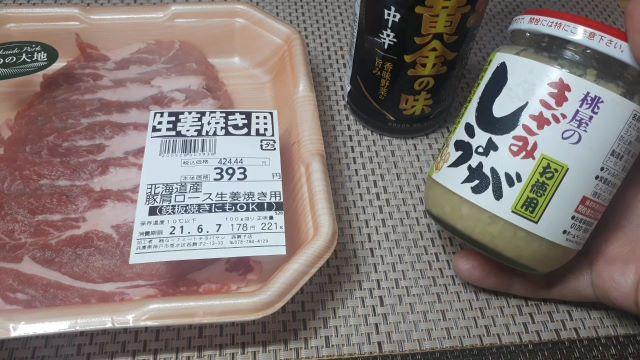 慣れていない人でも簡単に出来る豚の生姜焼きの材料(オリジナル写真)