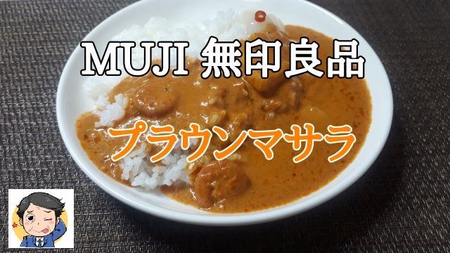 MUJI 無印良品「プラウンマサラ(海老のクリーミーカレー)」(オリジナル写真)