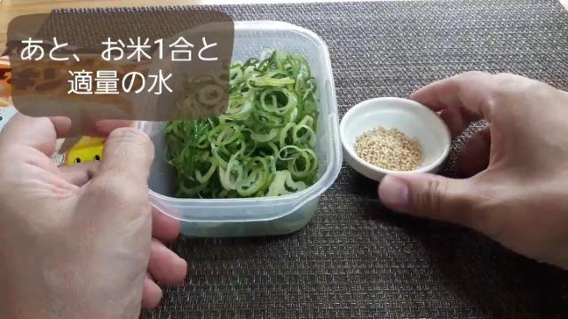 チキンラーメンアレンジ 炊き込みご飯の材料(オリジナル写真)