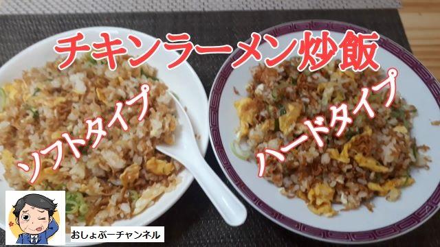 チキンラーメンアレンジ 炒飯(オリジナル写真)