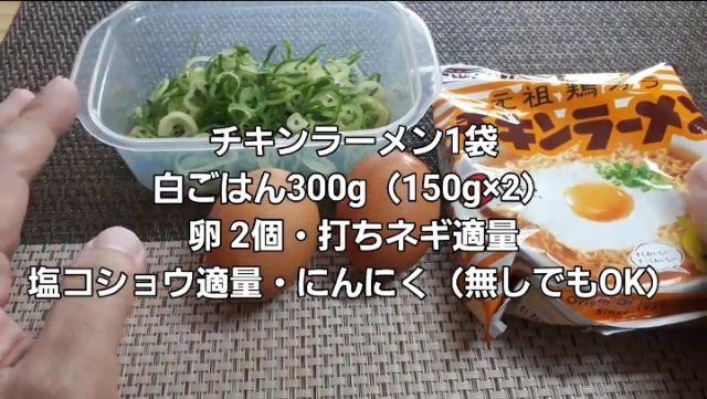 チキンラーメンアレンジ 炒飯の材料(オリジナル写真)