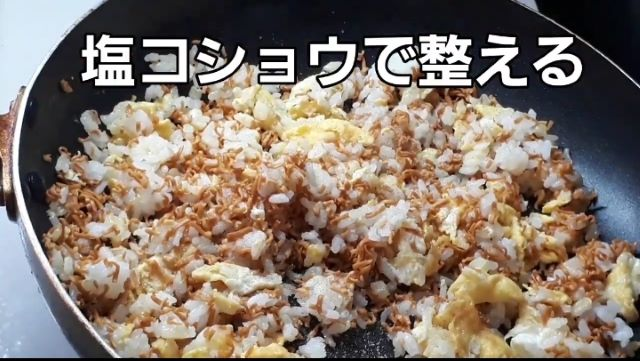 チキンラーメンアレンジ 炒飯の作り方(オリジナル写真)