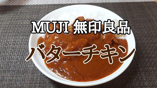 MUJI 無印良品「バターチキン」(オリジナル写真)